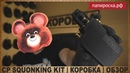 CP SQUONKING KIT by ADVKEN from ПАРИРОСКА.РФ КОРОБКА ОБЗОР
