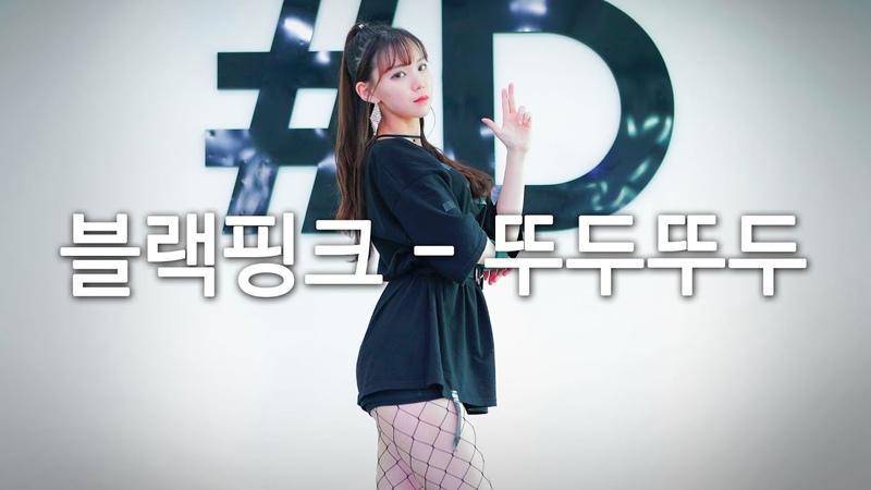 BLACKPINK (블랙핑크) - 뚜두뚜두 (DDU-DU DDU-DU) Dance Cover (DPOP Mirror Mode)