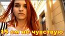 Smorodinova 15 см Я Даже Не Чувствую irl stream