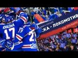 СКА – «Локомотив». Матч пятый. Как это было