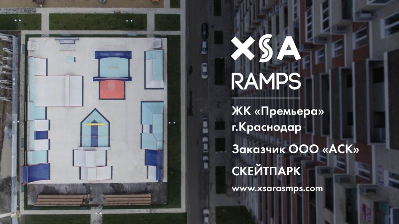 Скейт парк XSA Ramps | ЖК Премьера| г.Краснодар | мкр Гидростроителей