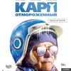 """04.02 Кино в театре   """"Карп отмороженный"""""""
