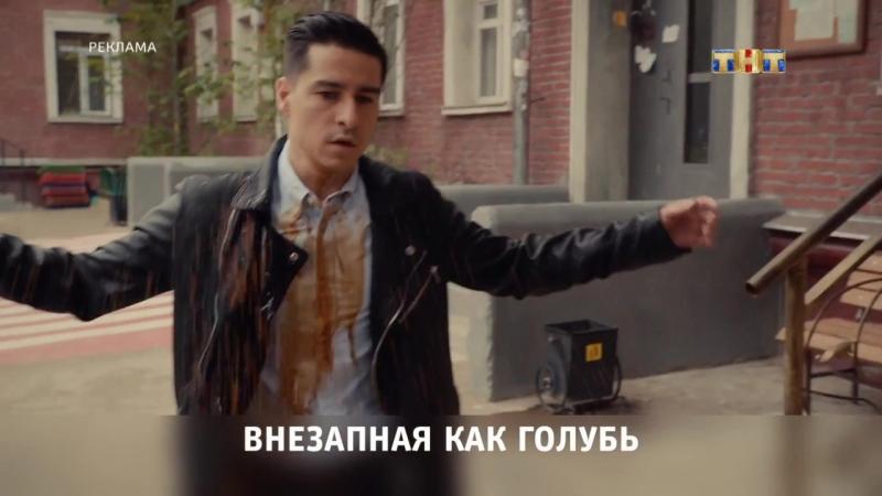 ТНТ. Внезапная как голубь. Улица (Ира и Марат). Промо 2018