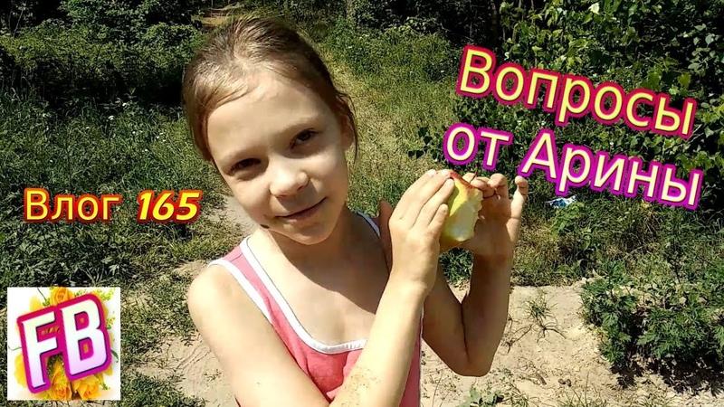 FB Влог 165 В лес На Родник за водой