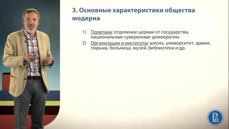 2.3. Основные характеристики общества модерна. Культурология.