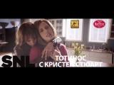 SNL Totinos with Kristen Stewart - СВЖ Тотинос с Кристен Стюарт (Black Street Records)