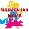 ✨Мобильная МАМА✨ Слинги, Эрго-рюкзаки. Москва
