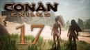 Conan Exiles - прохождение игры на русском - Пробуем Чистку [ 17]   PC