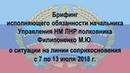13 июля 2018г Недельный брифинг и.о. Начальника Управления НМ ЛНР полковника Филипоненко М.Ю.