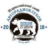 Слет АРК 2018 в Перми