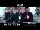 Приглашение группы Mband на концерт в Лисаковске