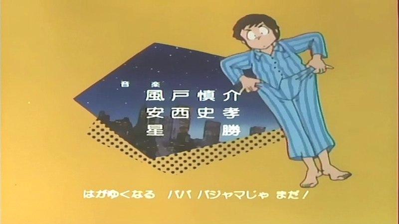 Urusei Yatsura Opening 3 Pajama Jama da!