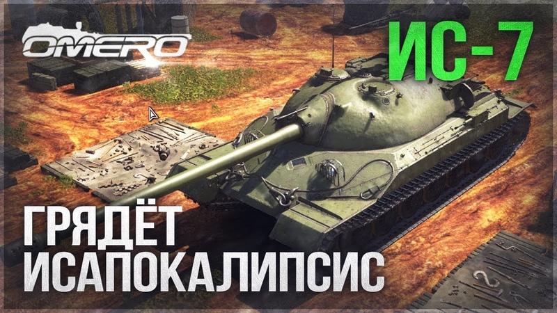 ДОЖДАЛИСЬ ИС 7 в WAR THUNDER Операция Л Е Т О