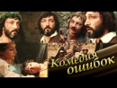 Фильм Комедия ошибок 1 с 1978 комедия