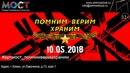 ПОМНИМ ВЕРИМ ХРАНИМ 2018 артмост выставки фотография детский рисунок