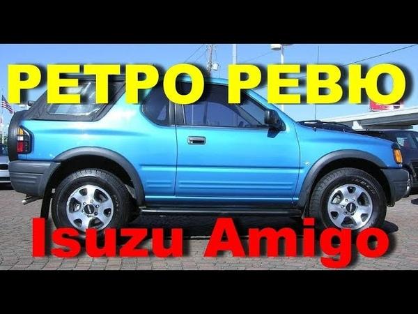 Автонеделя(MotorWeek). Ретро Ревю. Isuzu Amigo 1998 (Перевод с английского)
