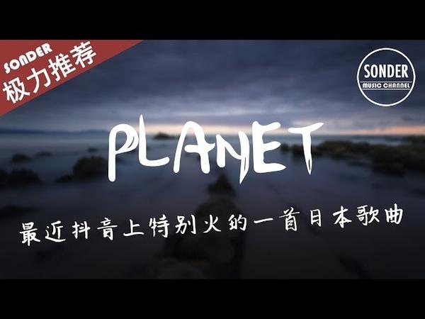 最近抖音上很火的一首日本歌曲 - PLANET『中文翻译』【动态歌词版MV】