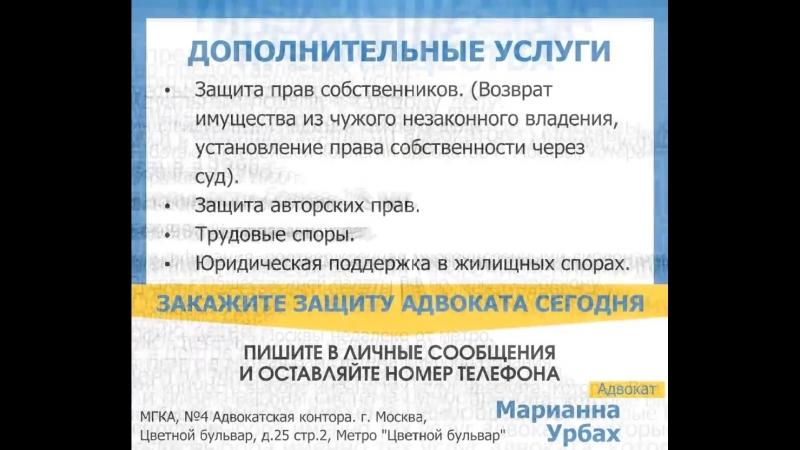 Более 98 выигранных судебных дел- гарантия качества! Юрист по гражданскому праву Марианна Урбах.