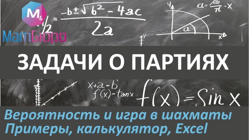 Решение задачи про партии в шахматы (формула Бернулли)