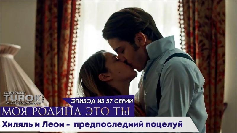 Эпизод из 57 серии МРЭТ. Хиляль и Леон, предпоследний поцелуй