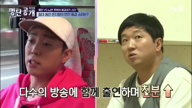 180123 동안 스타 - 은지원 (feat. 동갑 스타들) Eun Jiwon