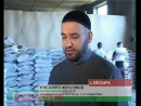 Благотворительная акция в исламском институте Чечня