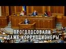 Коррупционеры проголосовали за антикоррупционный суд