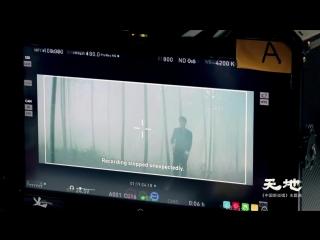 Kris Wu 一 天地 (Tian Di) Making