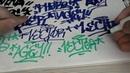 Теги граффити (Phobos, Ageyk, Moisey, Iver, Iverede, Skyll)