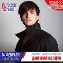 Dмитрий Колдун фото #28