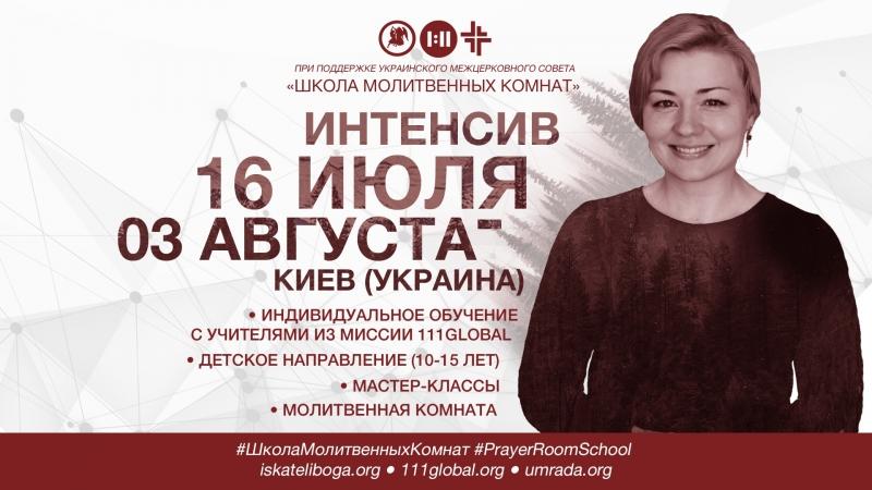 Надежда Горлова всё о предстоящей «ШМК-ИНТЕНСИВ» (16 июля - 3 августа)