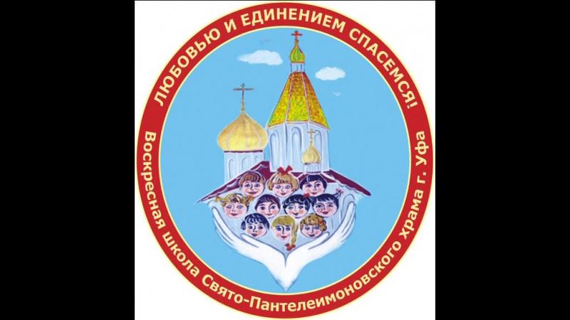 Архив 2000-2007 г. Воскресная школа Свято-Пантелеимоновского храма г.Уфы