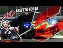 Стрим - ОПЯТЬ ELISE🤔 - Нет, EXIGE!🤘 / Assetto Corsa G25