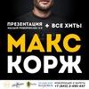 Макс Корж в Казани! Все хиты + новый альбом!