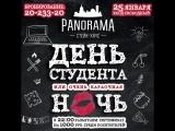 ДЕНЬ СТУДЕНТА 2018. Стейк-хаус