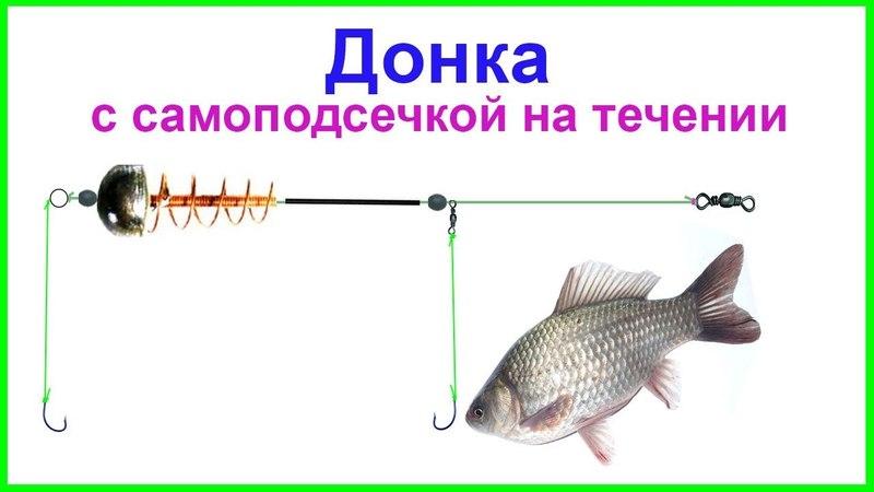 Моя ДОНКА с самоподсечкой НА ТЕЧЕНИИ Ловил рыбца, густеру, подлещика. Насадка САЛО. Fishing