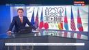 Новости на Россия 24 В канадском Квебеке стартует саммит G7