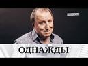 Однажды... семья Владимира Стеклова, взросление Глюкозы и жизнь после спорта Марии Киселёвой