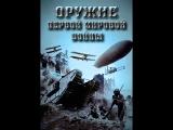 Оружие Первой мировой войны. Жатва смерти 1 серия. (2014)