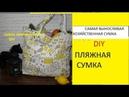 DIY Пляжная сумка Хозяйственная сумка