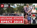 Школьный базар 2018 – собираемся в школу с MediaBrest.by