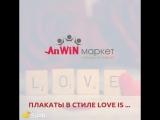 Плакаты Love is ...