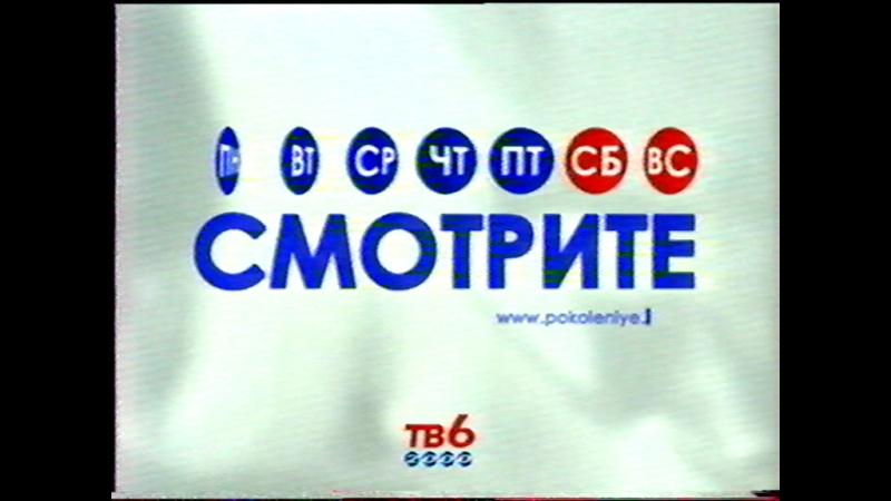 Блок анонсов, заставка ДАЛЕЕ, реклама и начало программы Дорожный патруль (ТВ-6, декабрь 1999)