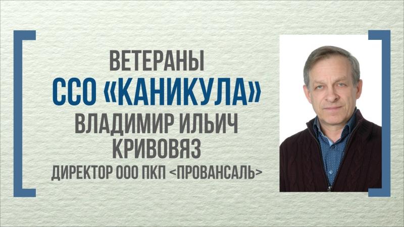 Ветераны ССО «Каникула» - Кривовяз Владимир Ильич