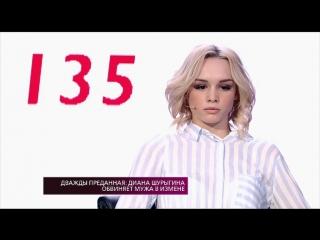 На самом деле. Дважды преданная: Диана Шурыгина обвиняет мужа в измене - 30.05.2018