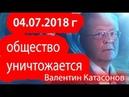 Катасонов В Ю Почему молодые хотят уехать из России Конституция превратилась в бумажку