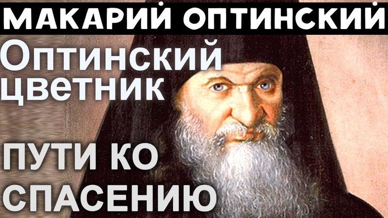 Отношения с Ближними. Козни дьявола. Макарий Оптинский