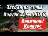 Live: Pubg Дорога в топ один это элементарно !