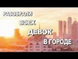 Олег Ломовой - Разобрали всех девок в городе