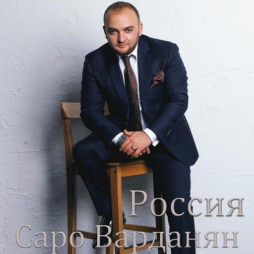 Саро Варданян альбом Россия